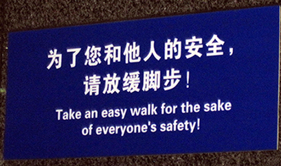 Take An Easy Walk